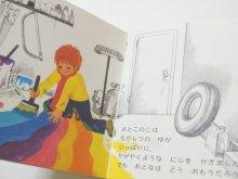 他の写真2: 「ピクシーえほん 第5集」 ※6冊セット