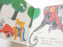 他の写真2: 「ピクシーえほん 第3集」 ※6冊セット