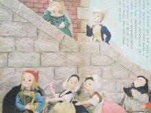 他の写真3: 【人形絵本】飯沢匡/土方重巳「トッパンの人形絵本/金のがちょう」