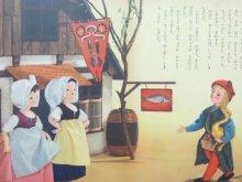 他の写真2: 【人形絵本】飯沢匡/土方重巳「トッパンの人形絵本/金のがちょう」