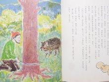 他の写真3: 今西祐行/中谷千代子「バイオリンのおとは山のおと」1972年