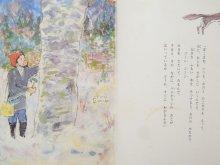 他の写真2: 今西祐行/中谷千代子「バイオリンのおとは山のおと」1972年