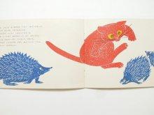 他の写真3: 【こどものとも】イ・ベルィシェフ/太田直美「ぼくはだれでしょう」1970年