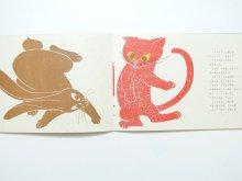 他の写真2: 【こどものとも】イ・ベルィシェフ/太田直美「ぼくはだれでしょう」1970年