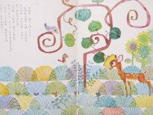他の写真2: 【ひかりのくに】小春久一郎/鈴木義治「だれのぼうし」1967年