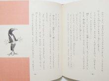 他の写真2: 【ロシアの絵本】ミハルコフ/エウゲーニ・M・ラチョフ「うそつきウサギ」1975年