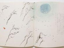 他の写真2: 宮沢賢治/赤羽末吉「水仙月の四日」1969年 ※初版・旧版