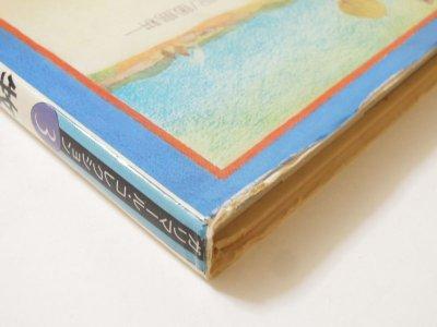画像2: マルセル・エーメ/エレオノール・シュミッド「牧場物語 コント・ブルー」1981  年