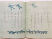 他の写真3: 宮沢賢治/赤羽末吉「水仙月の四日」1969年 ※初版・旧版