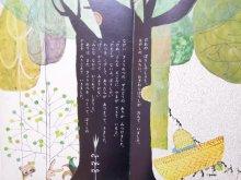 他の写真1: 【ひかりのくに】小春久一郎/鈴木義治「だれのぼうし」1967年