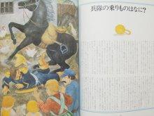 他の写真3: マルセル・エーメ/エレオノール・シュミッド「牧場物語 コント・ブルー」1981  年