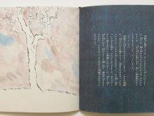 他の写真1: 宮沢賢治/赤羽末吉「水仙月の四日」1969年 ※初版・旧版