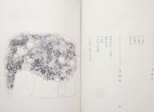 他の写真3: まどみちお/赤坂三好「まどみちお少年詩集 まめつぶのうた」1973年 ※旧版
