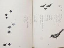 他の写真2: まどみちお/赤坂三好「まどみちお少年詩集 まめつぶのうた」1973年 ※旧版