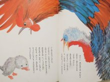 他の写真3: 上阪友理、佐野洋子「みにくいあひるのこ/でぶのトワーヌ」1976年 ※レコード付き