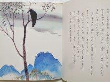 他の写真1: 椋鳩十/佐藤忠良「ぎんいろの巣」1973年