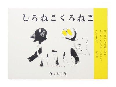 画像1: 【新品/新刊】 きくちちき「しろねこくろねこ」2012年