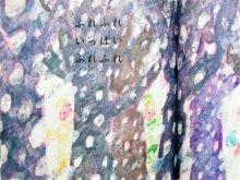 他の写真3: 【新品/新刊】 きくちちき「ゆき」2015年