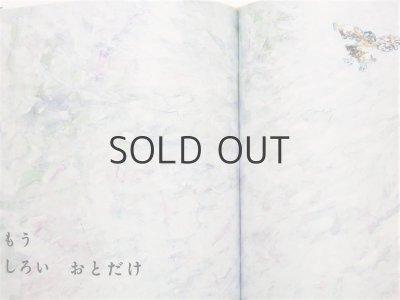 画像3: 【新品/新刊】 きくちちき「ゆき」2015年