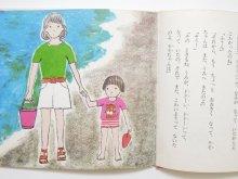 他の写真1: 松谷みよ子/中谷千代子「ちいさいモモちゃんうみとモモちゃん」1978年