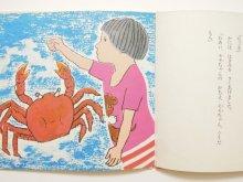 他の写真2: 松谷みよ子/中谷千代子「ちいさいモモちゃんうみとモモちゃん」1978年