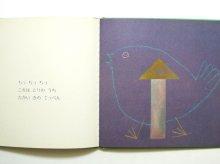 他の写真2: 三好碩也「ぼくのつみき」1972年