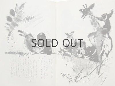 画像5: ヤーヌシ・グラビアンスキー画「動物童話集」1981年