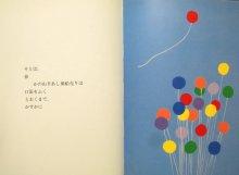他の写真2: E.E.カミングス/ハイディ・ゴーネル「そとはただ春」1992年
