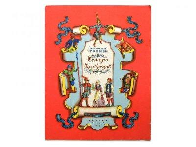 画像1: 【ロシアの絵本】グリム/ウラジーミル・コナシェーヴィチ「Семеро храбрецов」1956年