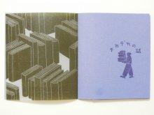 他の写真1: 【新品/新刊】 花松あゆみ「それぞれの話」2017年