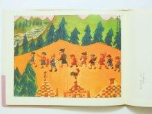 他の写真1: 【新品/新刊】茂田井武「茂田井武画集 古い旅の絵本」1999年