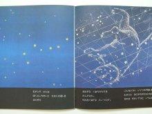 他の写真3: 【かがくのとも】藤枝澪子/辻村益朗「ほくとしちせい」1970年