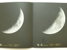 他の写真2: 【かがくのとも】山田和「つき」1981年