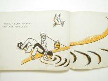 他の写真2: ビショップ/クルト・ビーゼ「シナの五にんきょうだい」1976年 ※旧版(訳・石井桃子/福音館)
