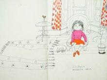 他の写真1: ルース・オーバック「かもさんどんぐりとシチューをおあがり」1978年