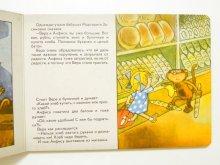 他の写真1: 【ロシアの絵本】エドゥアルド・ウスペンスキー/ヴィクトル・チジコフ「ВЕРА И АНФИСА ЗАБЛУДИЛИСЬ」1986年