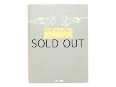 画像1: 永田力「ねずみのちえ」1974年