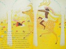 他の写真3: 秋野不矩「きんいろのしか」1970年