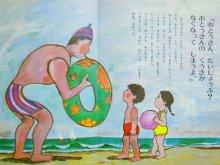 他の写真3: 星野芳郎/太田大八「なぜなぜなーに?」1972年