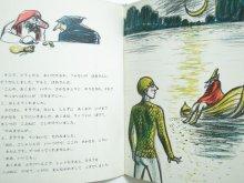 他の写真2: 神宮輝夫/堀内誠一「海からきた力もち」1969年