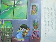 他の写真1: 星野芳郎/太田大八「なぜなぜなーに?」1972年