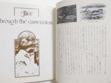 他の写真1: 金子國義、鈴木康司、宇野亜喜良、安野光雅など「アリス幻想」1986年
