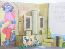 他の写真3: 【チェコのとびだす絵本】イジー・パフリン&グスタフ・セダ「ふなのりシンバッド」1980年