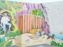 他の写真3: 【チェコのとびだす絵本】イジー・パフリン&グスタフ・セダ「ロビンソンクルーソー」1980年
