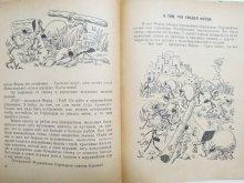 他の写真2: オンドジェイ・セコラ「МУРАВЬИ НЕ СДАЮТСЯ」1966年