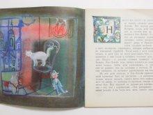 他の写真1: 【ロシアの絵本】アンデルセン/アレンサンドル&ヴァレリー・トラウゴット「Оле-Лукойе」1971年