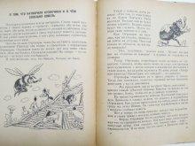 他の写真3: オンドジェイ・セコラ「МУРАВЬИ НЕ СДАЮТСЯ」1966年