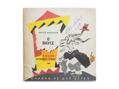 画像1: 【ロシアの絵本】セルゲイ・ミハルコフ/ウラジミール・ガルバ「О вкусе」1966年 ※ミハルコフのサイン入り