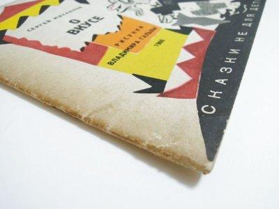 画像2: 【ロシアの絵本】セルゲイ・ミハルコフ/ウラジミール・ガルバ「О вкусе」1966年 ※ミハルコフのサイン入り