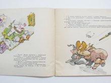 他の写真1: 【ロシアの絵本】セルゲイ・ミハルコフ/ウラジミール・ガルバ「О вкусе」1966年 ※ミハルコフのサイン入り